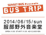 SUNSET BUS presents 『BUS TRIP』 2014/06/15(sun) at 大阪・服部緑地野外音楽堂 / A-FILES オルタナティヴ ストリートカルチャー ウェブマガジン