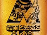 LAZY-13 ART EXHIBITION「絵画と麦酒を楽しむ会」2014.07.05(土)、6(日) at TACK DUCK /A-FILES オルタナティヴ ストリートカルチャー ウェブマガジン