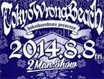 Tokyo Wrong Beach 2014.08.08(fri) at shibuya THE GAME / A-FILES オルタナティヴ ストリートカルチャー ウェブマガジン