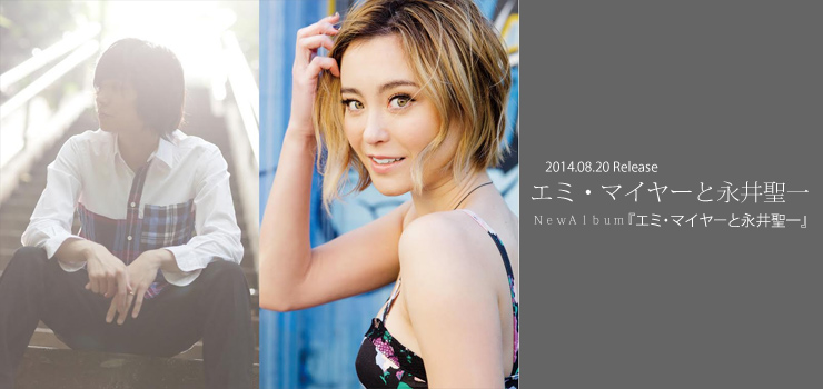 エミ・マイヤーと永井聖一によるアルバムが発売決定!