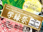 ennas 学縁祭 – 2014年6月29日(日) at IID 世田谷ものづくり学校 (旧池尻中学校跡地)