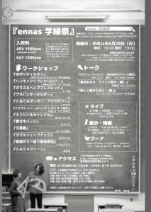 ennas 学縁祭 - 2014年6月29日(日) at IID 世田谷ものづくり学校 (旧池尻中学校跡地)