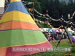 フジロック関連イベント情報【ボードウォークキャンプ/こども みらい フェスティバル/フジロック開催直前イベント「フジロックへ行こう!」】