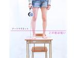 ナードマグネット – Mini Album 『この恋は呪い』 Release /リリースツアー・レコ発東京編 2014.06.21(sat) at 新宿 Nine Spices