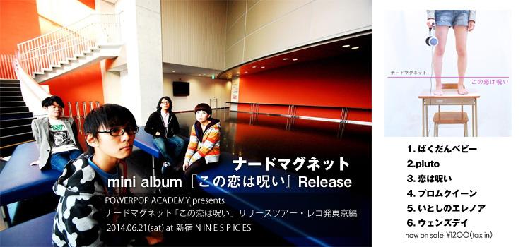 ナードマグネット - Mini Album 『この恋は呪い』 Release /リリースツアー・レコ発東京編 2014.06.21(sat) at 新宿 Nine Spices