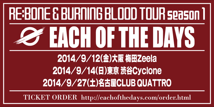 EACH OF THE DAY - RE:BONE & BURNING BLOOD TOUR season 1