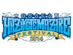 HAZIKETEMAZARE FESTIVAL 2014 –  2014.09.14(sun) / 2014.09.13(sat)前夜祭 at 泉大津フェニックス