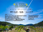 KYOTO WONDER FOREST 2014 – 2014.09.27(sat) 28(sun) at スチール®の森京都 (府民の森 ひよし) ~出演アーティスト第一弾~