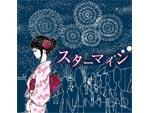 LUNKHEAD 10周年記念ソング『スターマイン』MUSIC VIDEO公開 !