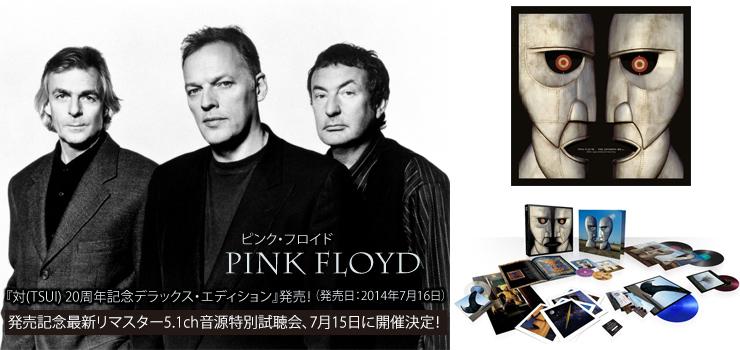 Pink Floyd 『対(TSUI) 20周年記念デラックス・エディション』発売記念最新リマスター5.1ch音源特別試聴会 2014年7月15日(火) at 新宿ピカデリー