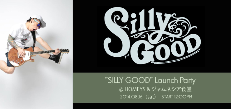 SILLY GOOD Launch Party 2014年8月16日(土)at ジャムネシア食堂