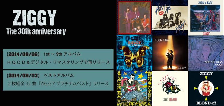 ZIGGY - 結成30周年!1st~9thアルバムをH Q C D &デジタル・リマスタリングで発売&ベストアルバム『ZIG G Yプラチナムベスト』リリース