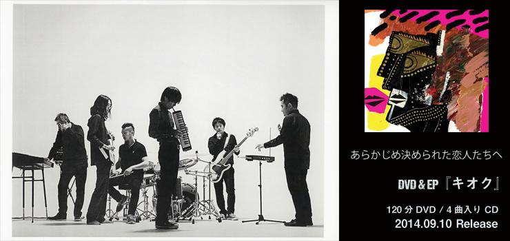 あらかじめ決められた恋人たちへ - DVD & EP 『キオク』 Release