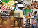 ennas〈学縁祭〉 2014.06.29 at IID 世田谷ものづくり学校  ~REPORT~