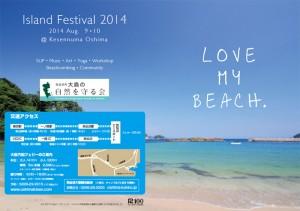 Island Festival 2014 - 8月9日(土)10日(日)at 宮城県気仙沼市大島 小田の浜海水浴場