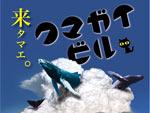 クマガイビル 2014.07.20(sun/祝前日) at 飯田 熊谷ビル