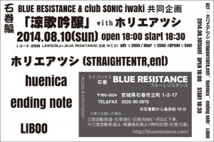 BLUE RESISTANCE & club SONIC iwaki 共同企画 「涼歌吟醸」 with ホリエアツシ石巻編 2014.08.10(sun) at 石巻BLUE RESISTANCE