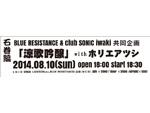 BLUE RESISTANCE & club SONIC iwaki 共同企画 「涼歌吟醸」 with ホリエアツシ石巻編 2014.08.10(sun) at 石巻BLUE RESISTANCE / A-FILES オルタナティヴ ストリートカルチャー ウェブマガジン