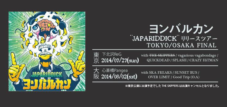"""ヨンバルカン - """"JAPARIDDICK""""リリースツアー2014 TOKYO(7/27)/OSAKA FINAL(8/2)"""