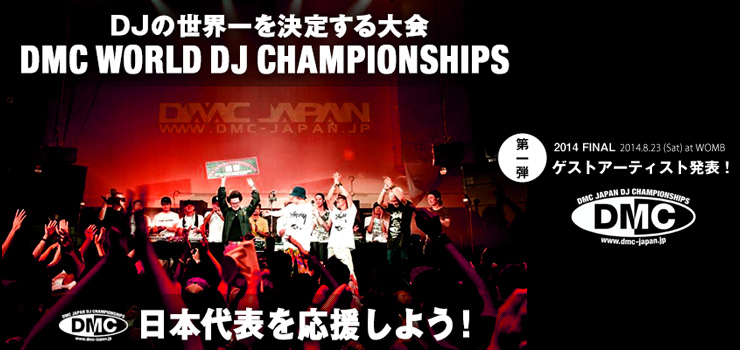 DMC JAPAN DJ CHAMPIONSHIP 2014 FINAL supported by KANGOL 2014.8.23 (Sat) at WOMB 第一弾ゲストアーティスト発表!