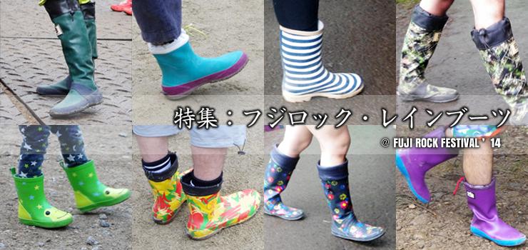 特集:フジロック・レインブーツ(長靴)