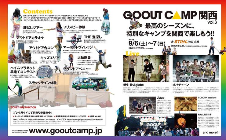 GO OUT CAMP 関西 vol.3 2014年9月6日(土)7日(日) at スチール®の森 京都 (府民の森ひよし)
