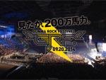 GUNMA ROCK FESTIVAL 2014 ~出演アーティスト最終発表~