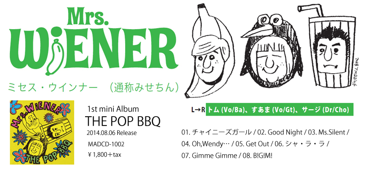 Mrs.WiENER - 1st mini album 『THE POP BBQ』 Release