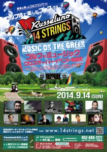 Russeluno 14 STRINGS - 2014.09.14(sun) at 津カントリー倶楽部特設会場(三重県津市)