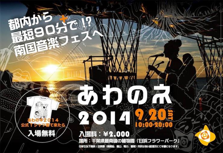 〜海辺の音楽祭〜 あわのネ2014 - 2014年9月20日(土)at 白浜フラワーパーク