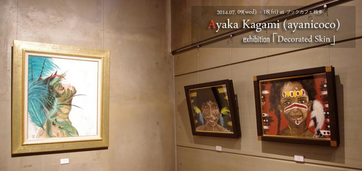 ayanicoco (Ayaka Kagami) exhibition「Decorated Skin」 ~REPORT~