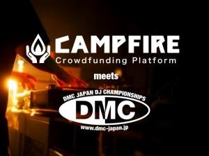 DMC JAPAN × CAMPFIRE