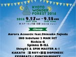 KYOTO WONDER FOREST 2014 – 2014.09.27(sat) 28(sun) at スチール®の森京都 (府民の森 ひよし) ~出演アーティスト第二弾~