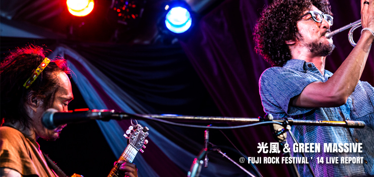 光風&GREEN MASSIVE @ FUJI ROCK FESTIVAL '14 LIVE REPORT
