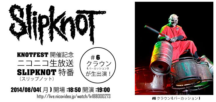 SLIPKNOT - ニコニコ生放送にてスリップノット特番決定!#6クラウン(パーカッション)が緊急生出演! 2014/08/04(月) 開場:18:50 開演:19:00