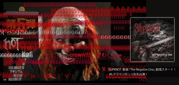 SLIPKNOT - 新曲 『The Negative One』配信スタート!