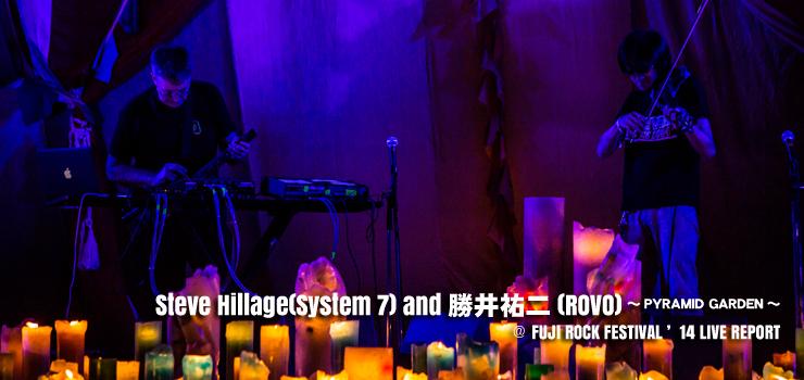 Steve Hillage(System 7) and 勝井祐二(ROVO) @ FUJI ROCK FESTIVAL '14 LIVE REPORT