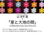 山 洋平展 「星と大地の間 -InBetween Stars and Ground-」