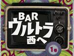 BAR ウルトラ 西へ # 1 – 2014/09/27(SAT) at 名古屋 栄 cafe domina