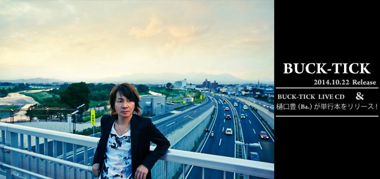 BUCK-TICK - LIVE CD『TOUR2014 或いはアナーキー』Release & ベーシスト樋口豊が初の単行本『ユータ −A DAYS OF INNOCENCE−』をリリース!