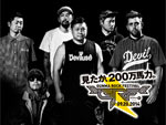 GUNMA ROCK FESTIVAL 2014 – FACT 急遽参戦決定!!