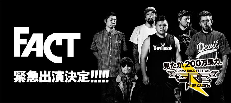 GUNMA ROCK FESTIVAL 2014 - FACT 急遽参戦決定!!