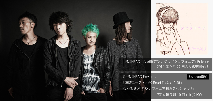 LUNKHEAD - 会場限定シングル『シンフォニア』 Release