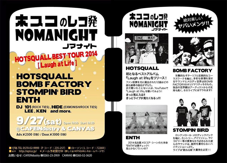 HOTSQUALL presents BEST TOUR 2014 『Laugh at Life』 2014.9.27(Sat) 長野 飯田CANVAS & CAFEINdustry