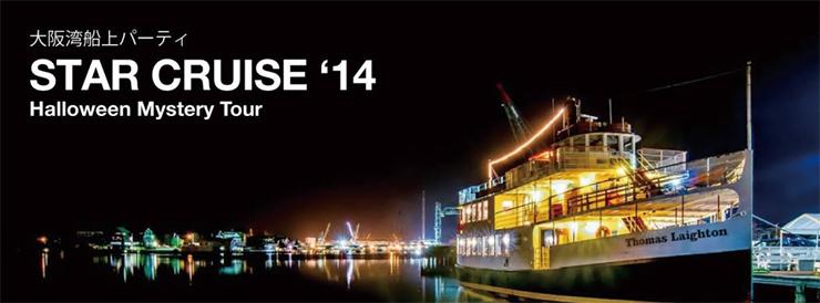 大阪湾船上パーティ - STAR CRUISE -Halloween Mystery Tour- 2014.10.26(sun) at 帆船サンタマリア(天保山ハーバービレッジ 海遊館・西はとば)