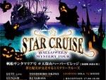 大阪湾船上パーティ – STAR CRUISE -Halloween Mystery Tour- 2014.10.26(sun) at 帆船サンタマリア(天保山ハーバービレッジ 海遊館・西はとば)