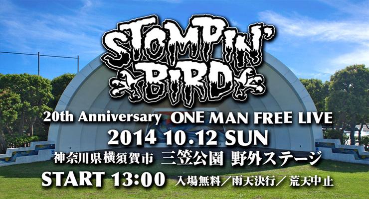 STOMPIN' BIRD presents ONEMAN LIVE 2014 - 2014.10.12(Sun) at 横須賀市 三笠公園 野外ステージ