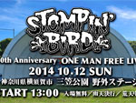 STOMPIN' BIRD presents ONEMAN LIVE 2014 - 2014.10.12(Sun) at 横須賀市 三笠公園 野外ステージ / A-FILES オルタナティヴ ストリートカルチャー ウェブマガジン