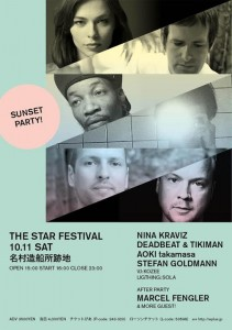 THE STAR FESTIVAL-SUNSET- 2014.10.11(SAT) at 名村造船所跡地(STUDIO PARTITA&RED FRAME))