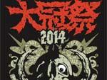 THE冠主催イベント 大冠祭 2014 〜 メタル縛り 〜 2014.09.23(火・祝) at 川崎クラブチッタ